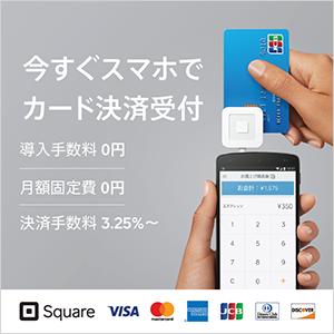 今すぐスマホでカード決済受付 導入手数料0円 月額固定費0円 決済手数料3.25%〜