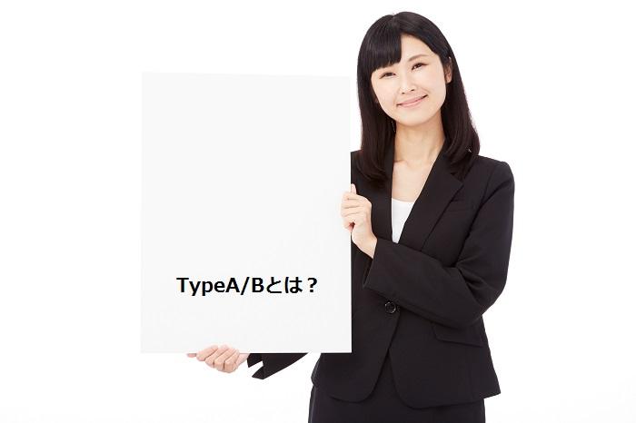 typeab