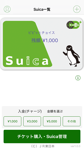 suica_charge2