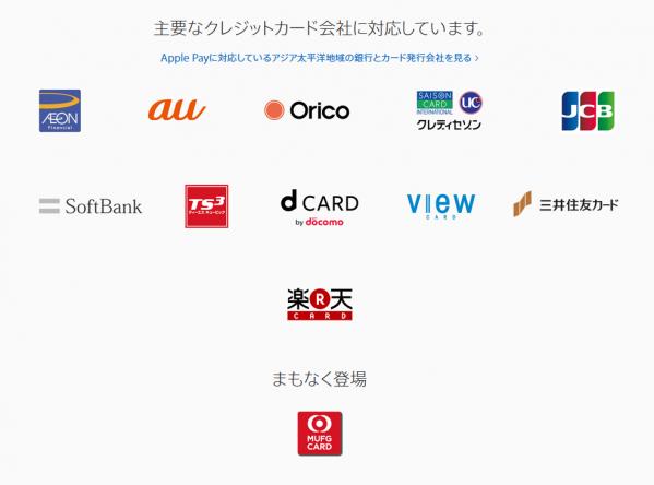 ApplePayは主要な暮れジッドカード会社に対応しています。