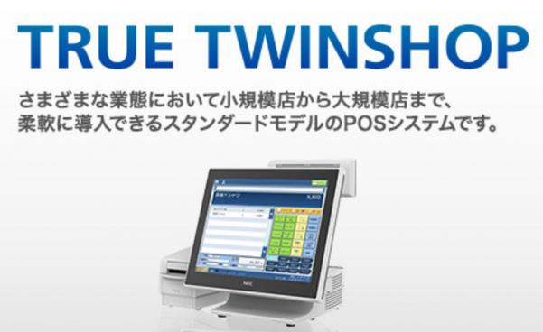 TRUE TWINSHOP-さまざまな業態において小規模店から大規模店まで、柔軟に導入できるスタンダードモデルのPOSシステム