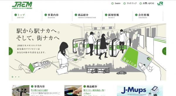 JR東日本メカトロニクス