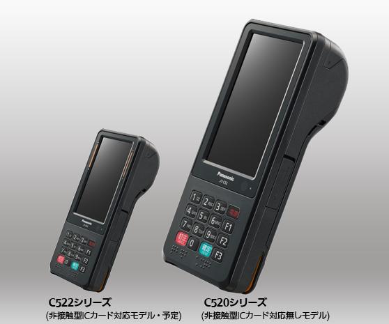 プリンタ・通信一体のオールインワン型 モバイル決済端末機「C522シリーズ」