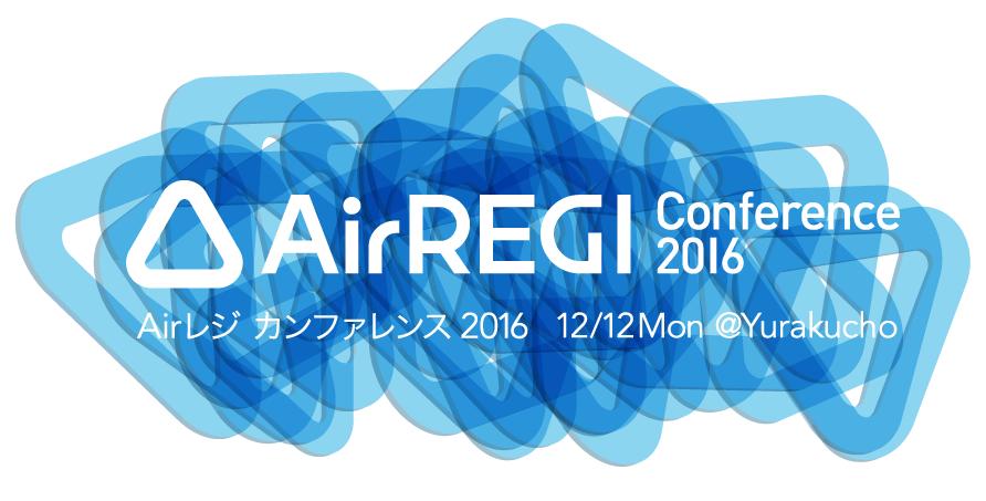 Airレジカンファレンス2016