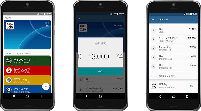 Android Pay 画面イメージ