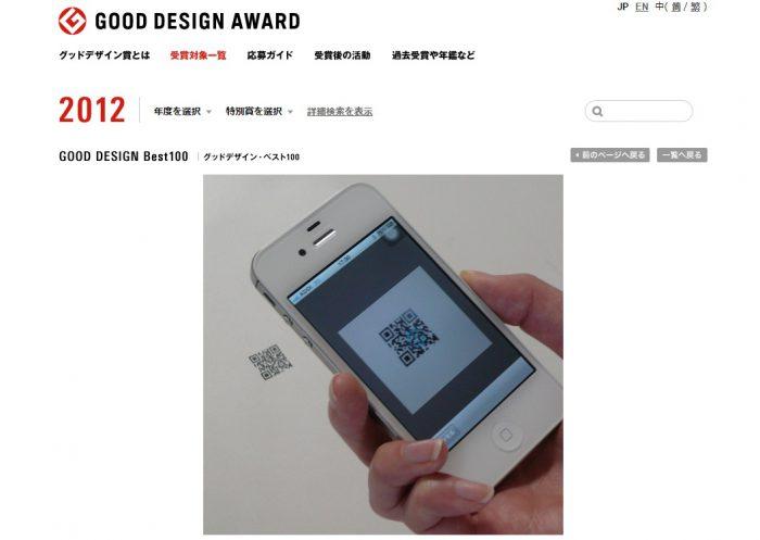 QRコードはグッドデザイン賞2012を受賞