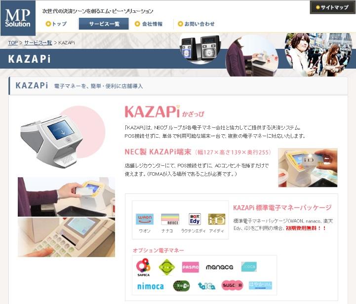 KAZAPiホームページ