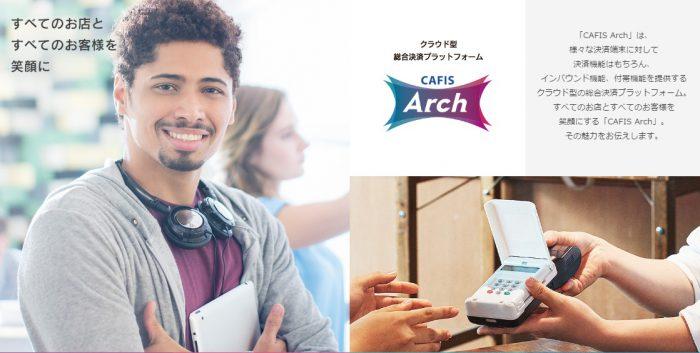 CAFIS Archはあらゆるインバウンド決済に対応