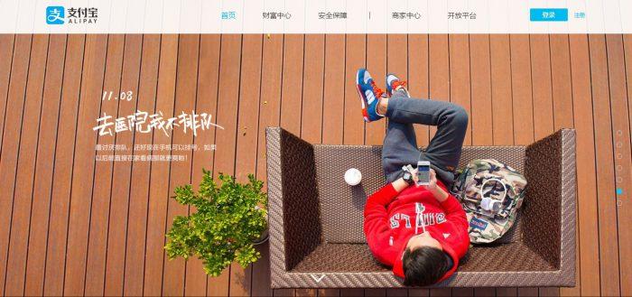 中国のAlipayホームページはなかなかオシャレ