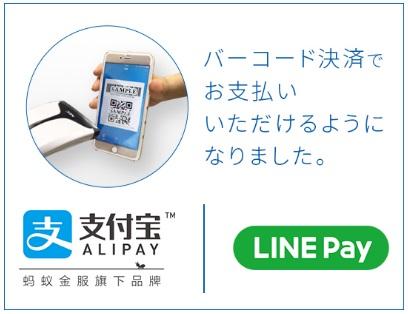 ローソンでAlipayとLINE Payが使えます