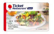 「チケットレストラン タッチ」の電子食事カード