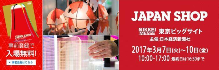 JAPAN SHOPのテーマカラーは赤