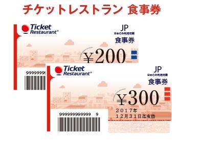 チケットレストラン食事券