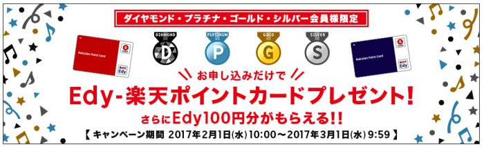 Edy-楽天ポイントカード プレゼント