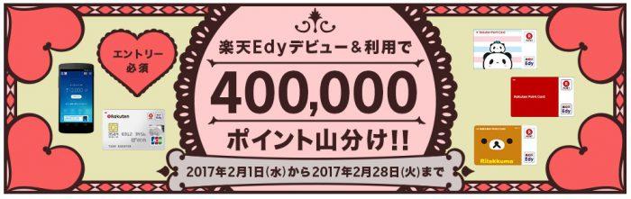 楽天Edyデビュー応援キャンペーン