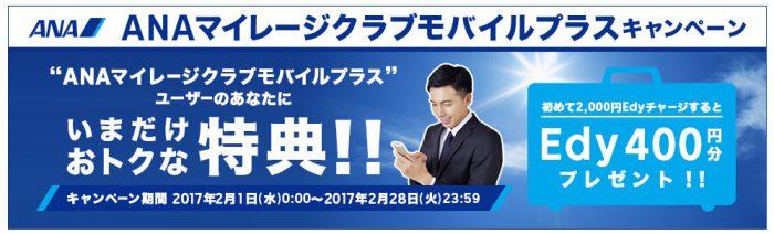 ANAマイレージクラブ・モバイルプラス会員限定キャンペーン