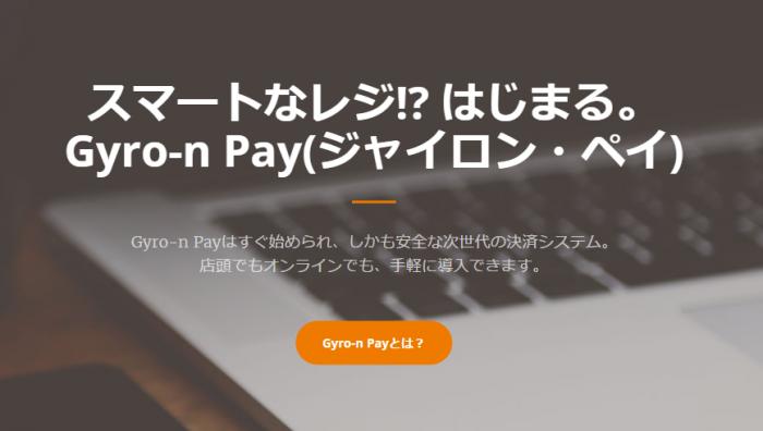 Gyro-n Payの特徴とは?