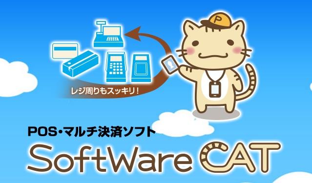 POSシステムと決済サービスをつなぐSoftWareCAT