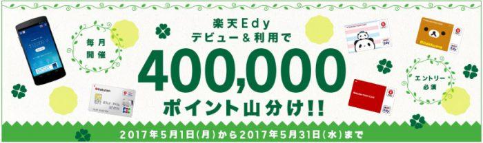 楽天Edyデビュー&利用で40万ポイント山分け!