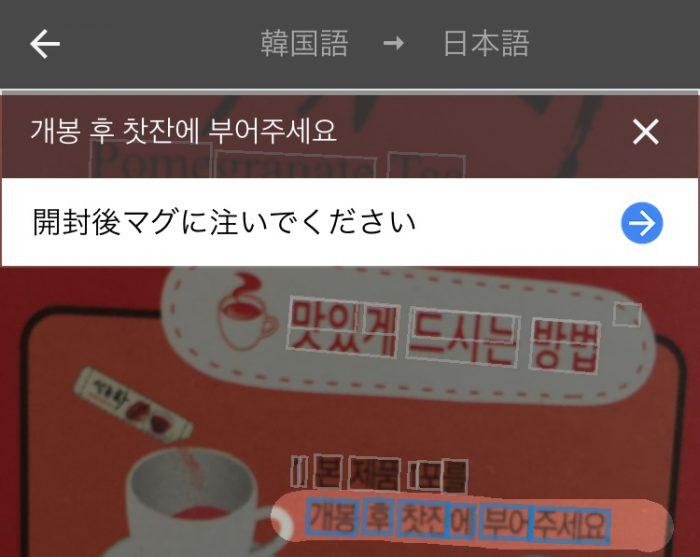 Google翻訳の使用イメージ