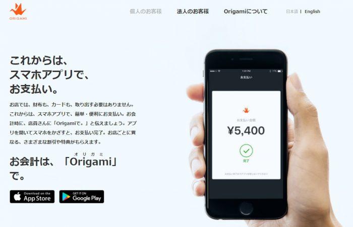 Origamiのホームページ